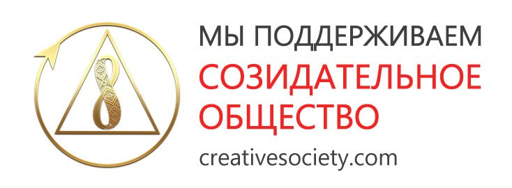 We support Creative Society