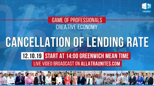 Game of Professionals. CREATIVE ECONOMY.  CANCELLATION OF LENDING RATE